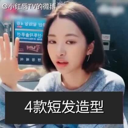 轻松学会韩剧女主角最爱的4款短发造型,没想到短发打理好了,竟然比长发还有女人味儿!再也不用担心剪了短发就秒变刘胡兰哦~~#短发发型#