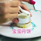 今天这一道辅食,可以做为宝宝的主食,加餐亦可,马上月饼节要到了,做为宝宝的专属月饼也很棒哦。#美食##宝宝辅食##一日五餐辅食#