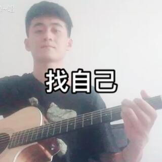 找自己#吉他弹唱##音乐##陶喆#