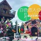 萌娃的童话世界,在白色恋人公园,项目多到可以玩一天不重样!#hi走啦##宝宝##我要上热门#