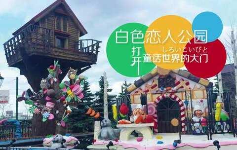 【Hi走啦美拍】萌娃的童话世界,在白色恋人公园...