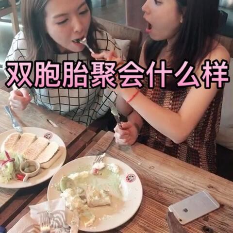 【李一檬EMOO美拍】#普通朋友聚会vs死党聚会##搞笑#...