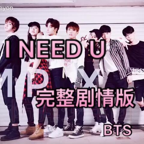 【垚鑫_Heyon美拍】🔥《I NEED U》完整剧情版 🔥 #...