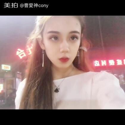 【曹愛神cony美拍】17-09-12 03:37