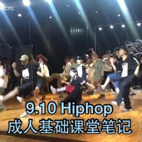 【王陈俊杰Eric美拍】9.10日#hiphop##舞蹈#课堂笔记,...