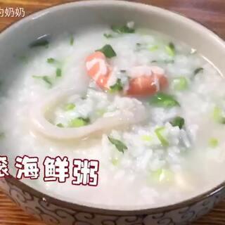 生滚海鲜粥#美食#