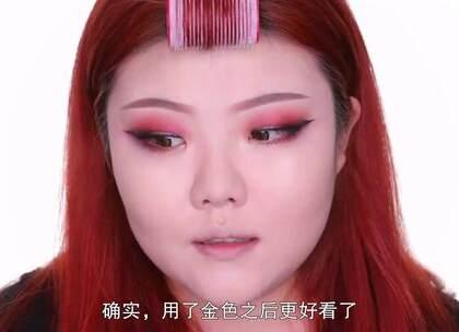 染发后的第一支视频,害羞害羞😳 跟着我一起来化妆变美吧(4)