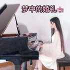#音乐##女神##梦中的婚礼#❤