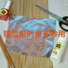 保你不用捡肥皂!锡纸抛弃了烤箱还有更多用途!#手工##DIY##我要上热门#