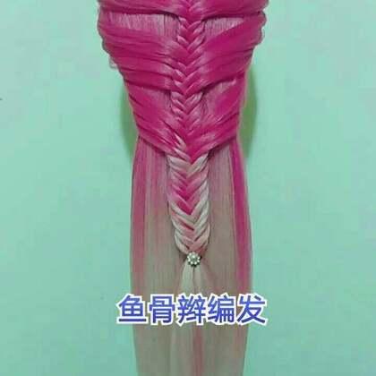 #美妆时尚##编发##发型#唯美鱼骨辫披肩发,这么简单应该都会了吧,新头模颜色好看吧☺