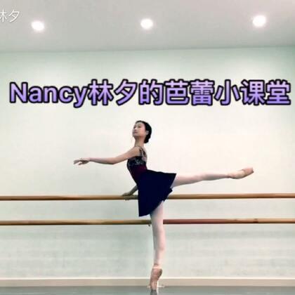 #Nancy林夕的芭蕾小课堂#💃第七课 Adagio(阿大纠)控制💃第一期正式告一段落 感谢大家的支持😘(周董的小迷妹最后一趴🙈)#舞蹈##芭蕾#