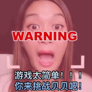 #美图秀秀面瘫挑战##搞笑##有戏# 这个游戏太简单了 你们最高几分,告诉贝贝哦!!!https://shop422506841.taobao.com/