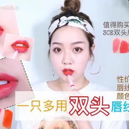【3ce双头唇线唇釉笔测评试色】转赞评抽两名送视频中的唇线笔✌️#美妆时尚##美妆#