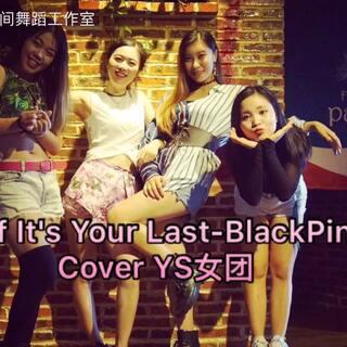YS女团第一支MV,多多支持~一#韩舞##As If It's Your Last-BlackPink##@敏雅可乐#