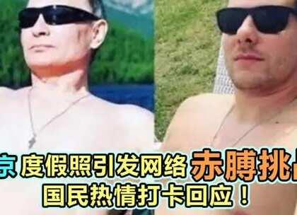 144 普京度假照引发网络赤膊挑战,国民热情打卡回应!#麻辣段子狗##搞笑#