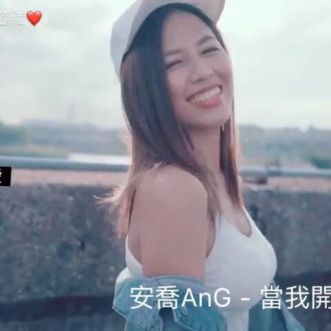 【安喬邱蔓綾❤️美拍】你好,我是安喬,這是我的名片。...