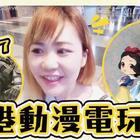 香港漫展2017!日本来的手办模型多到不行!不能不买怎么办?!Utatv@美拍小助手 #香港##漫展##我要上热门#