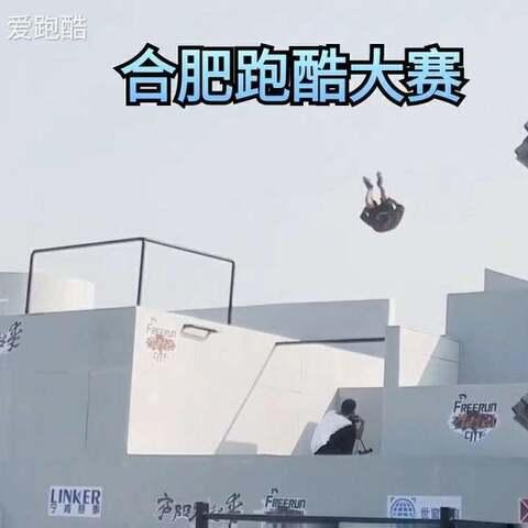 【阿欢、爱跑酷美拍】《合肥卢阳国际跑酷大赛》第一部...