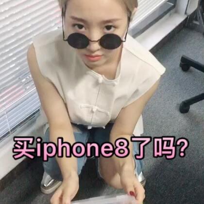 #别人vs我看到iphone8#