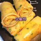 #美食##热门##早餐饼#