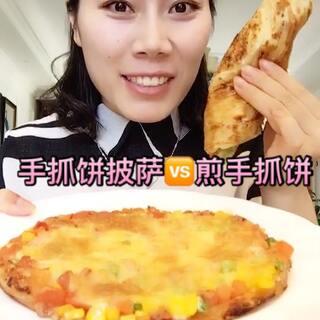 手抓饼披萨教程🆚煎手抓饼教程...