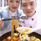 #美食##热门##麻辣一锅香#