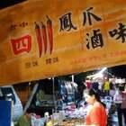 #美食##跟著強哥逛台灣#彰化縣龍燈夜市 四川滷味。嘻嘻😄以前只聽過山東魯味。哈哈😄#夜市人生#