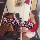"""#音乐#洛天依的《东京不太热》,冯提莫也翻唱过,很好听的一首歌。😊改编成了适合初学者的C调,左手伴奏有规律。😁有简谱,也有五线谱。😛可以用美拍的""""边买边看""""选购。#东京不太热##洛天依#"""