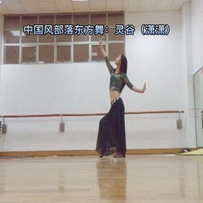 #舞蹈#中国风部落:灵谷(潇潇)#东方舞#