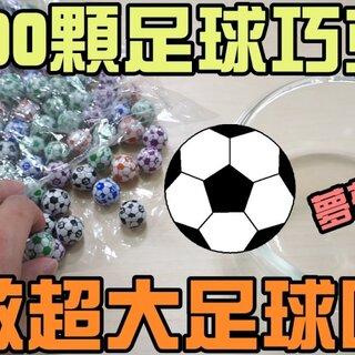 用一百顆足球巧克力 來做超大足球吧 #開箱##实验##巧克力#