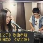 《明日之子》歌曲串烧:《谁》《消愁》《安全感》。演唱@陶心瑶Fiona ,钢琴@文武贝MUSIC #音乐##明日之子##毛不易#