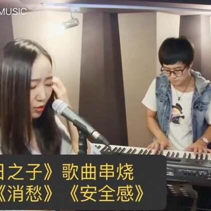 《明日之子》歌曲串烧:《谁》《消愁》《安全感》。演唱@陶心瑶Fiona ,钢琴@文武贝MUSIC #U乐国际娱乐##明日之子##毛不易#