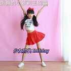 锦萱最新自学的少女时代的舞蹈#holiday#,先简单拍个内景,改天有时间再拍外景😊#宝宝##舞蹈#