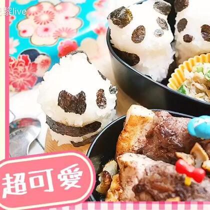 在家做【超治愈】的熊猫便当!非常健康的秋季食谱!Utatv @美拍小助手 #我要上热门##美食#