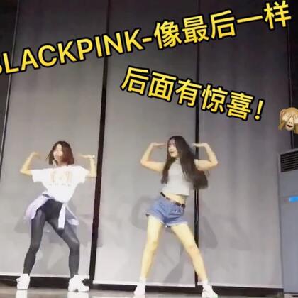 #舞蹈#跳舞我们是认真的@rakin哈妹 @仔小仔👿 @Wimp_独白 后面有惊喜!!哈哈哈哈#blackpink# 最近库存太多了😌#《as if it's your last》#