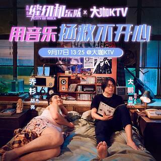 用音乐拯救不开心!9月17日13:25!缝纫机乐队在#大咖KTV#邀你来嗨。