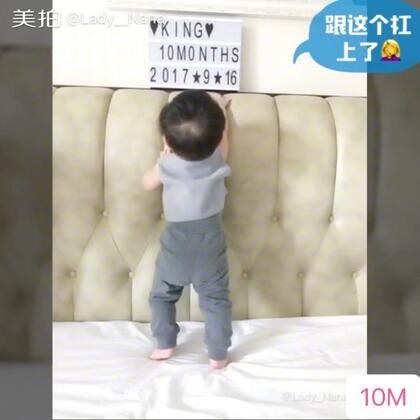"""#宝宝#小King宝10M啦📝小手拉大手,我们一起成长💕""""有娃的妈妈像块宝""""哈哈哈😘"""