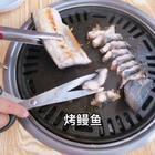 在舌尖跳舞的烤鳗鱼,新鲜肥美的鳗鱼,滋滋滋的烤出来,热气腾腾的往嘴里送,格外鲜嫩多汁,我爱吃鳗鱼,鳗鱼使我快乐😝😝😝BGM《投食歌》#烤鳗鱼##吃货#