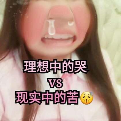 #理想中的哭vs现实中的哭##丑你咋地##我要上热门#退了几个月就没赞了😯,不过我依旧是那个神经病😂