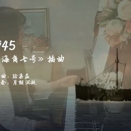 钢琴情诗:电影《海角七号》插曲《1945》#音乐##钢琴#。