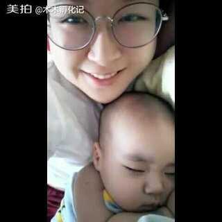 #宝宝##木木百睡图#看着怀里的小可人儿,心里满满的都是爱!!宝贝,晚安!