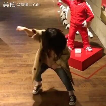 兔宝宝几日不见 尬舞技能又增强啊😍😍😍😏😏😏@丹哥~ #权律二##萌主兔妹妹权律二##兔子妹权律二#