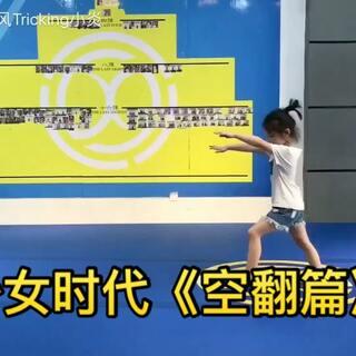 创想飓风少儿Tricking之少儿时代空翻篇#舞蹈##跆拳道##空翻#