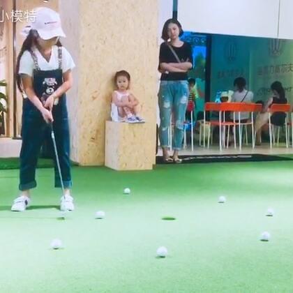 高尔夫第二节课 挑战阵法 过了两关 两阵法破了#宝宝##女神##运动##美拍运动季#魏艺萱