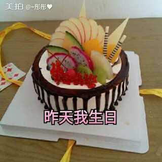 """#我过生日啦!##生日蛋糕🍭#我昨天生日,因为生病,所以没有吃蛋糕,但我昨天吃了烤鸭,我过生日一直都是一个人过,没有陪我,我希望可以得到一句""""生日快乐""""哪怕不是真心"""