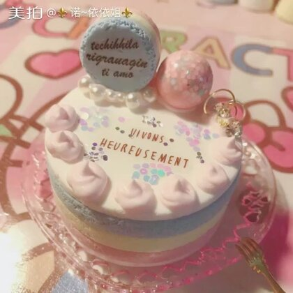 #手工#一个诺宝私信我想看蛋糕!姐姐就来撸一个❤❤❤