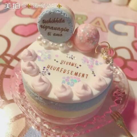 【诺~依依姐美拍】#手工#一个诺宝私信我想看蛋糕!...