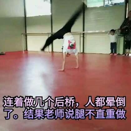 #舞蹈##舞蹈基本功#背景音乐🎵🌹⚡九张机⚡今天老师说让我连续做几个后桥给她看看,😂😂结果我连续做了几个就快晕了!