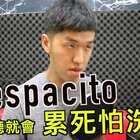 Despacito之『累死怕洗頭』一聽就會!香蕉#音樂##Despacito#