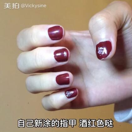 酒红色的指甲油超显白,完全不挑人。这个依旧是可撕的,涂完两天了,掉的程度还可以。视频里的面膜敷完后,记得抹面霜哈~#美妆护肤##美美的指甲##日常#
